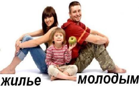 ипотека молодым семьям в челябинске представлялось просто