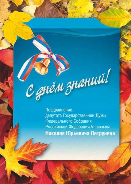 Поздравление на 1 сентября от администрации